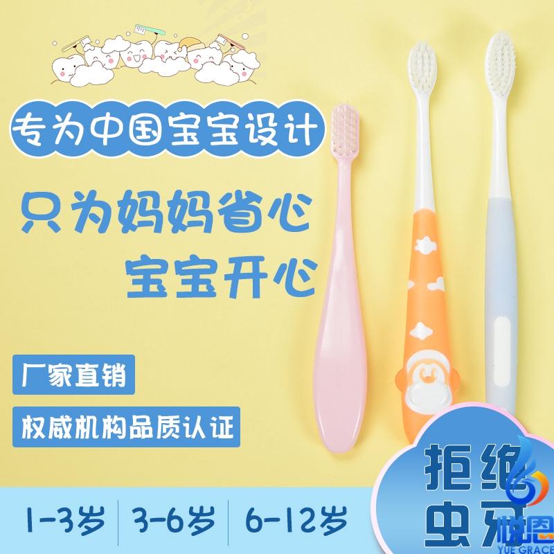 1-3-6-9-12岁儿童软毛牙刷